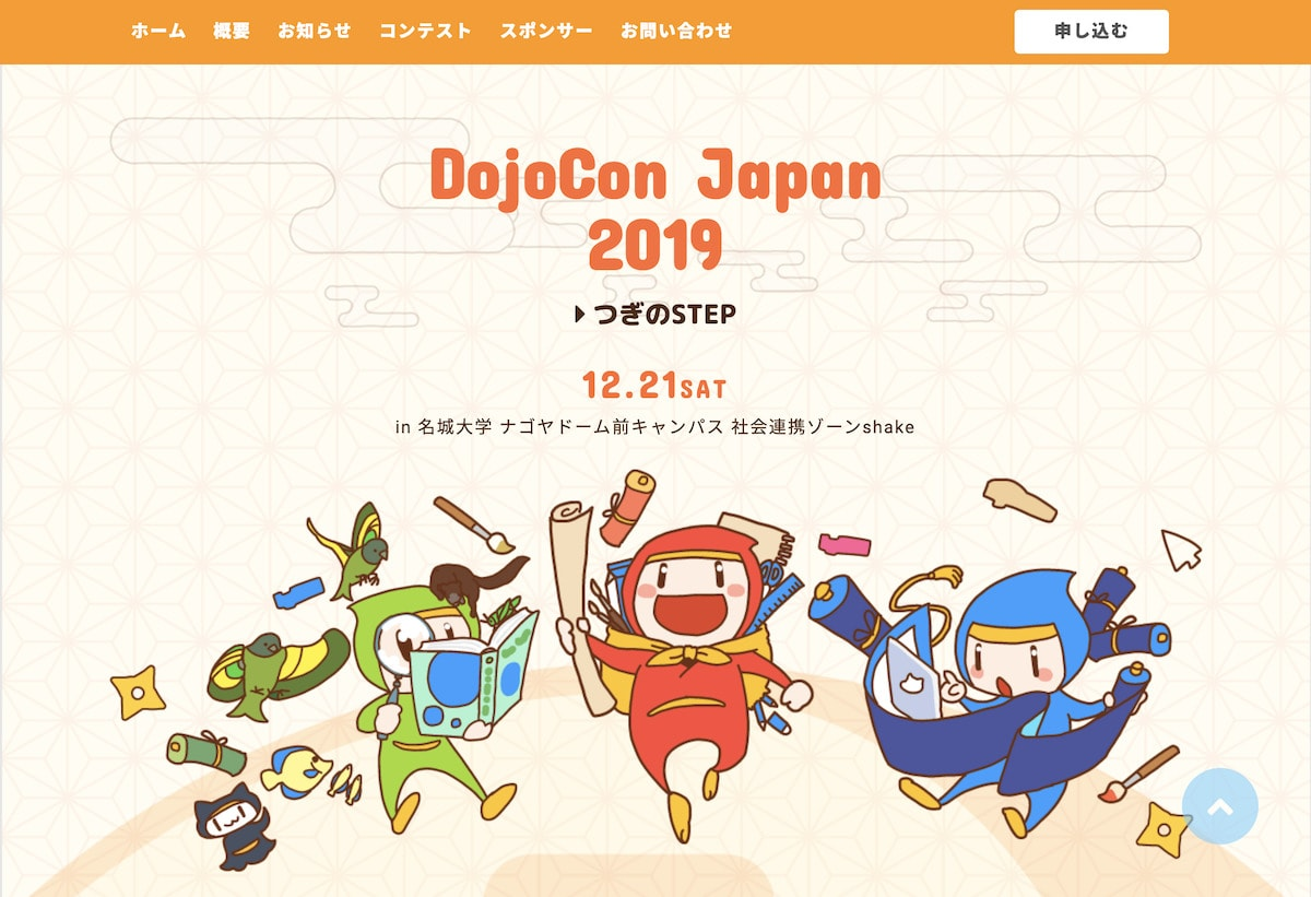 DojoCon Japan 2019 Webサイト