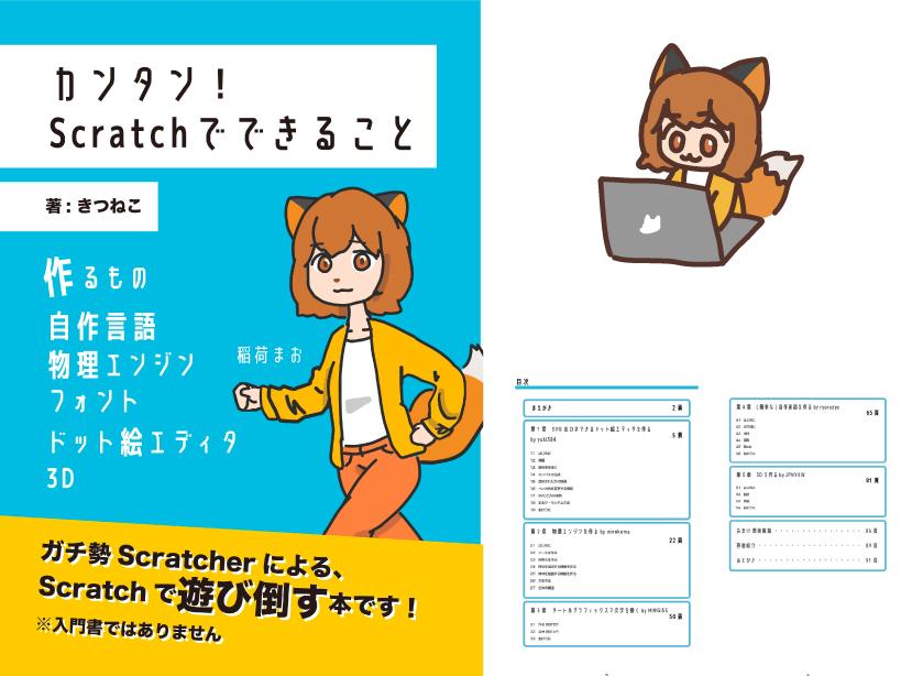 書籍「カンタン!Scratchできること」